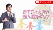 【無料オンライン】自宅でかんたん輸入販売セミナー〔2021年2月5日開催〕
