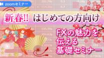 【無料】新春!!はじめての方向けFXの魅力を伝える基礎セミナー〔2021年1月23日開催〕