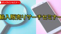【有料オンライン】輸入販売リサーチセミナー〔2021年2月24日開催〕