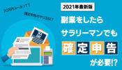 【2021年最新版】副業をしたらサラリーマンも確定申告が必要?「20万円ルール」とは?やり方を徹底解説!