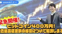 【無料オンライン】緊急開催!ビットコイン400万円!過去最高値更新の秘密について解説します!〔2021年1月21日開催〕
