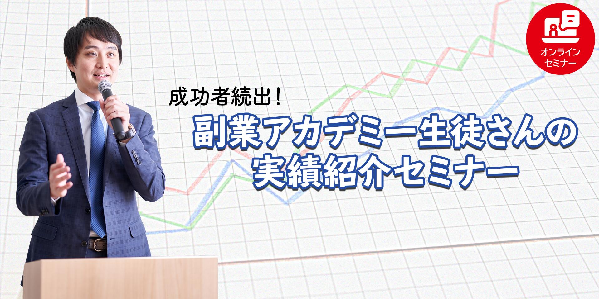 実績紹介セミナーオンライン