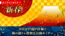 【無料オンライン】新春!1日1分で1億円を稼ぐ株の億トレ投資法公開セミナー〔2021年1月24日開催〕