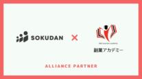 【業務提携】即戦力人材をスカウトせずに最速で獲得できる業務委託マッチング「SOKUDAN(ソクダン)」を運営するCAMELORS株式会社と業務提携をいたしました。