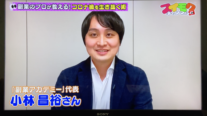 【テレビ出演】副業アカデミー学長の小林が、BS-TBS『スイモクチャンネル』に出演いたしました。