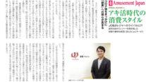 【雑誌掲載】『月刊アミューズメントジャパン』に掲載されました。