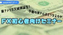 【無料】新アメリカ大統領誕生!今後の米ドルはどうなるのか!FX初心者向けセミナー〔2021年3月16日開催〕