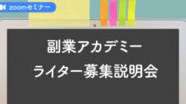 【無料】副業アカデミーライター募集説明会〔2021年2月23日開催〕