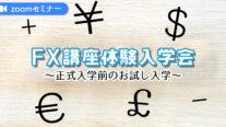 【有料】FX講座体験入学会〔2021年3月26日開催〕