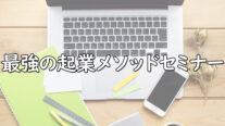 【有料】最強の起業メソッドセミナー〔2021年3月11日開催〕