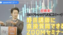 【無料】超貴重!!コロナショックでも億トレーダー野田講師に直接質問できるZOOMセミナー〔2021年3月2日開催〕