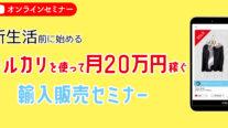【無料オンライン】新生活前に始めるメルカリを使って月20万円稼ぐ輸入販売セミナー〔2021年3月21日開催〕