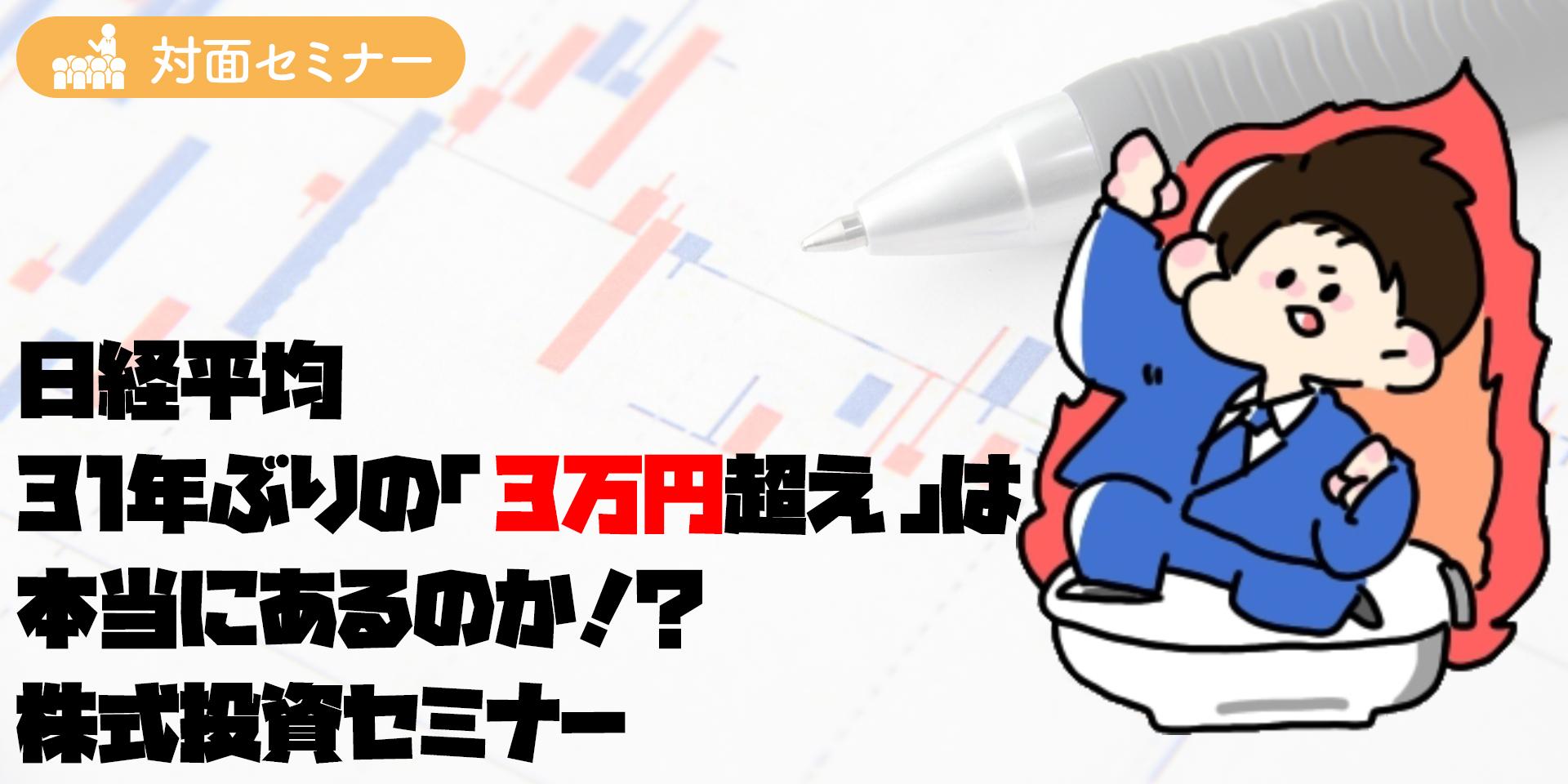 日経平均3万円対面