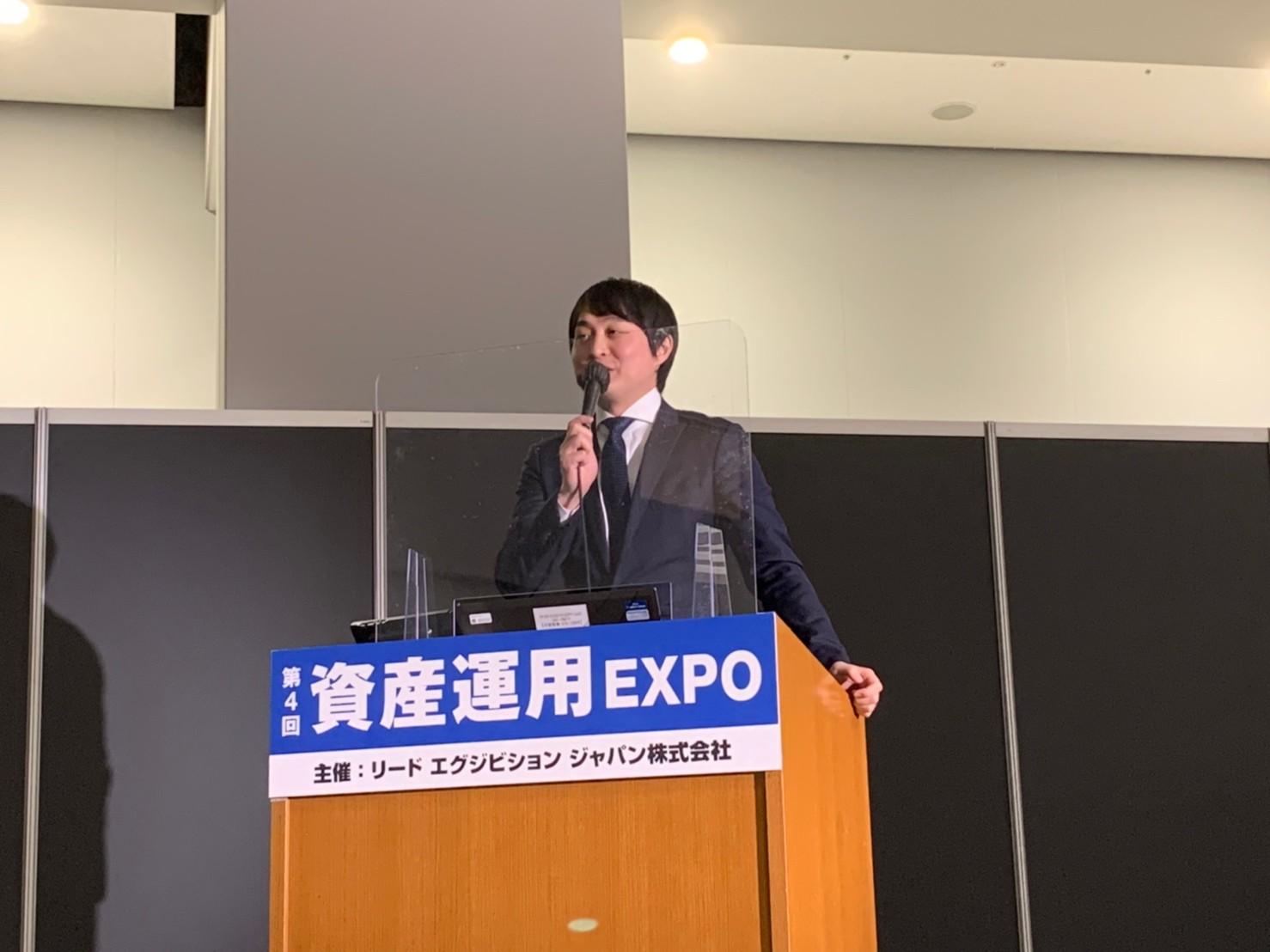 2021 資産運用EXPO 東京
