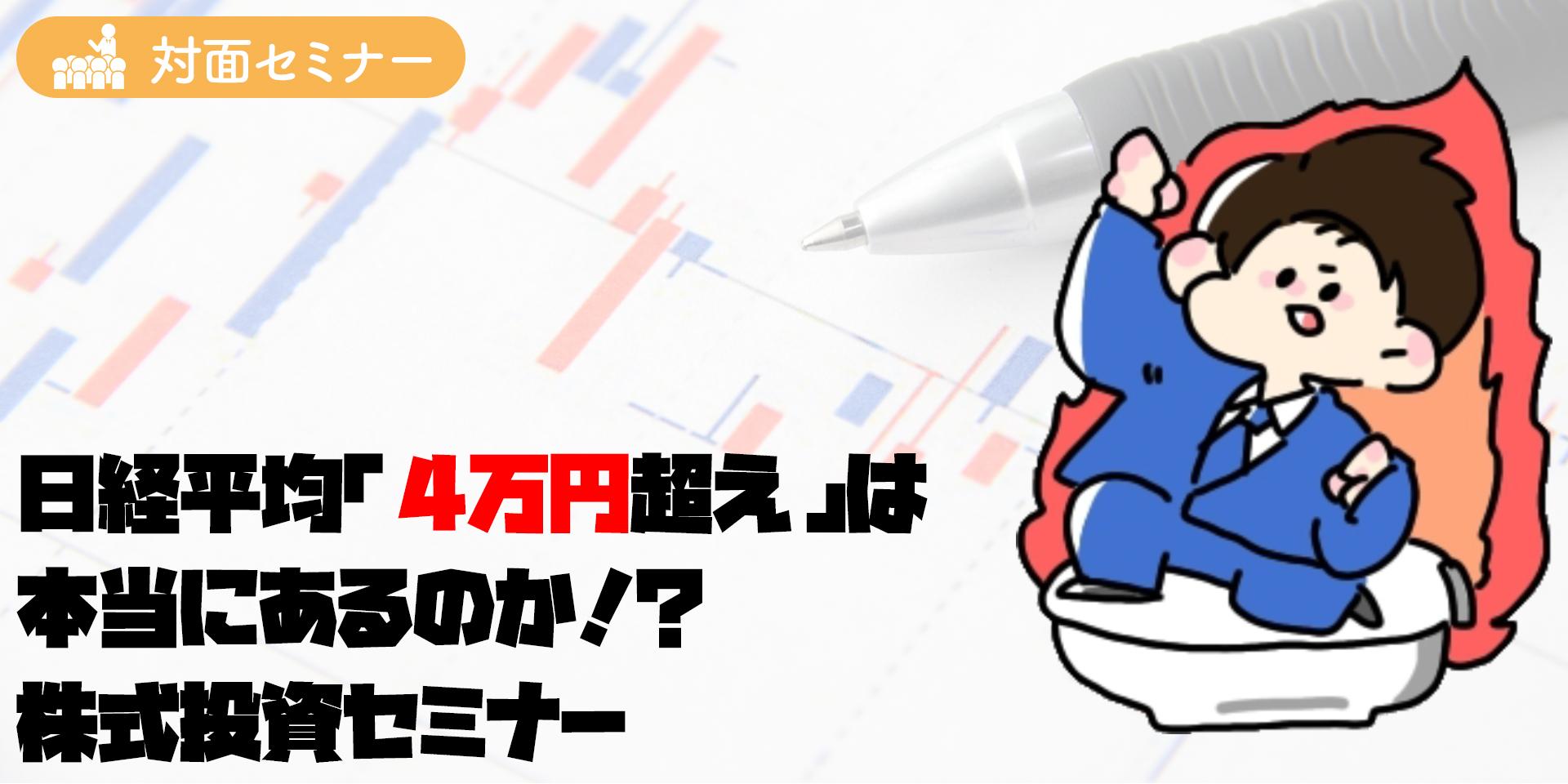 日経平均4万円対面