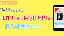【無料】新生活前に始めるメルカリを使って月20万円稼ぐ輸入販売セミナー〔2021年3月21日開催〕