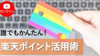 【無料オンライン】誰でもかんたん!楽天ポイント活用術〔2021年5月7日開催〕