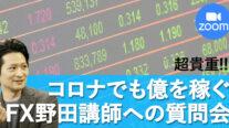 【無料オンライン】超貴重!!コロナでも億を稼ぐFX野田講師への質問会〔2021年5月14日開催〕