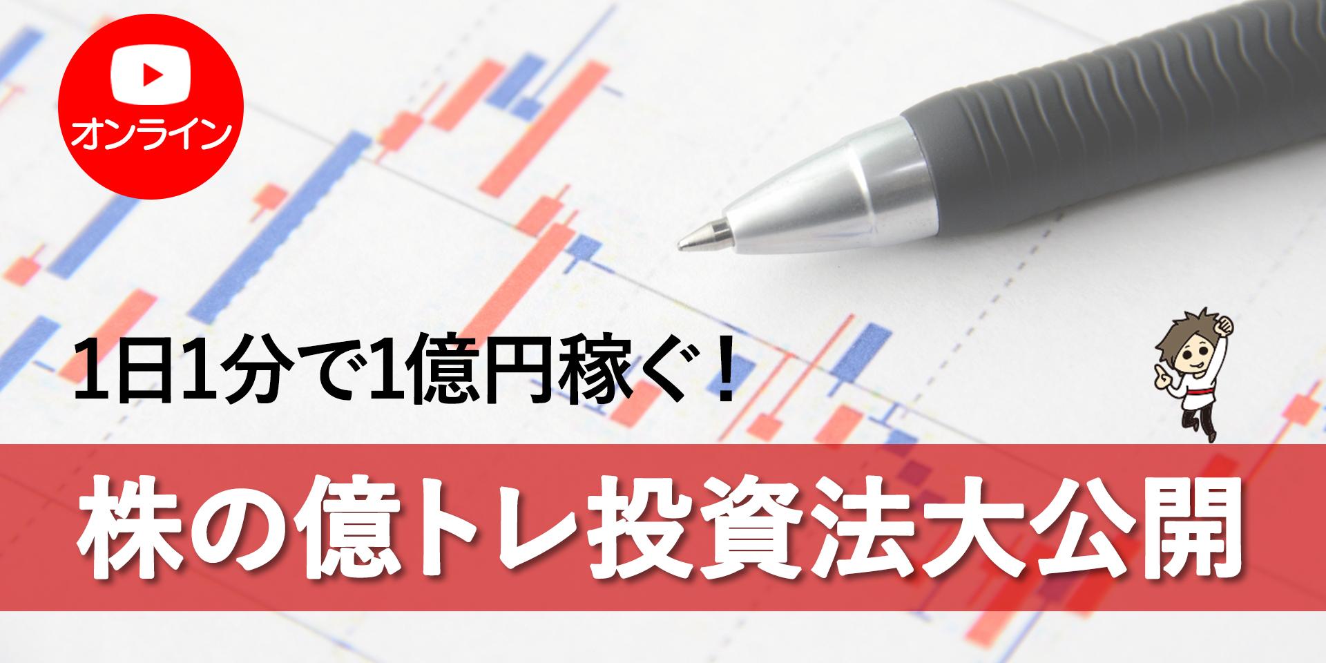 1分で1億円株式セミナーオンライン
