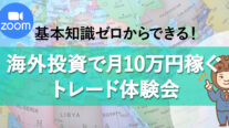 【無料オンライン】基本知識ゼロからできる!海外投資で月10万円稼ぐトレード体験会〔2021年5月3日開催〕