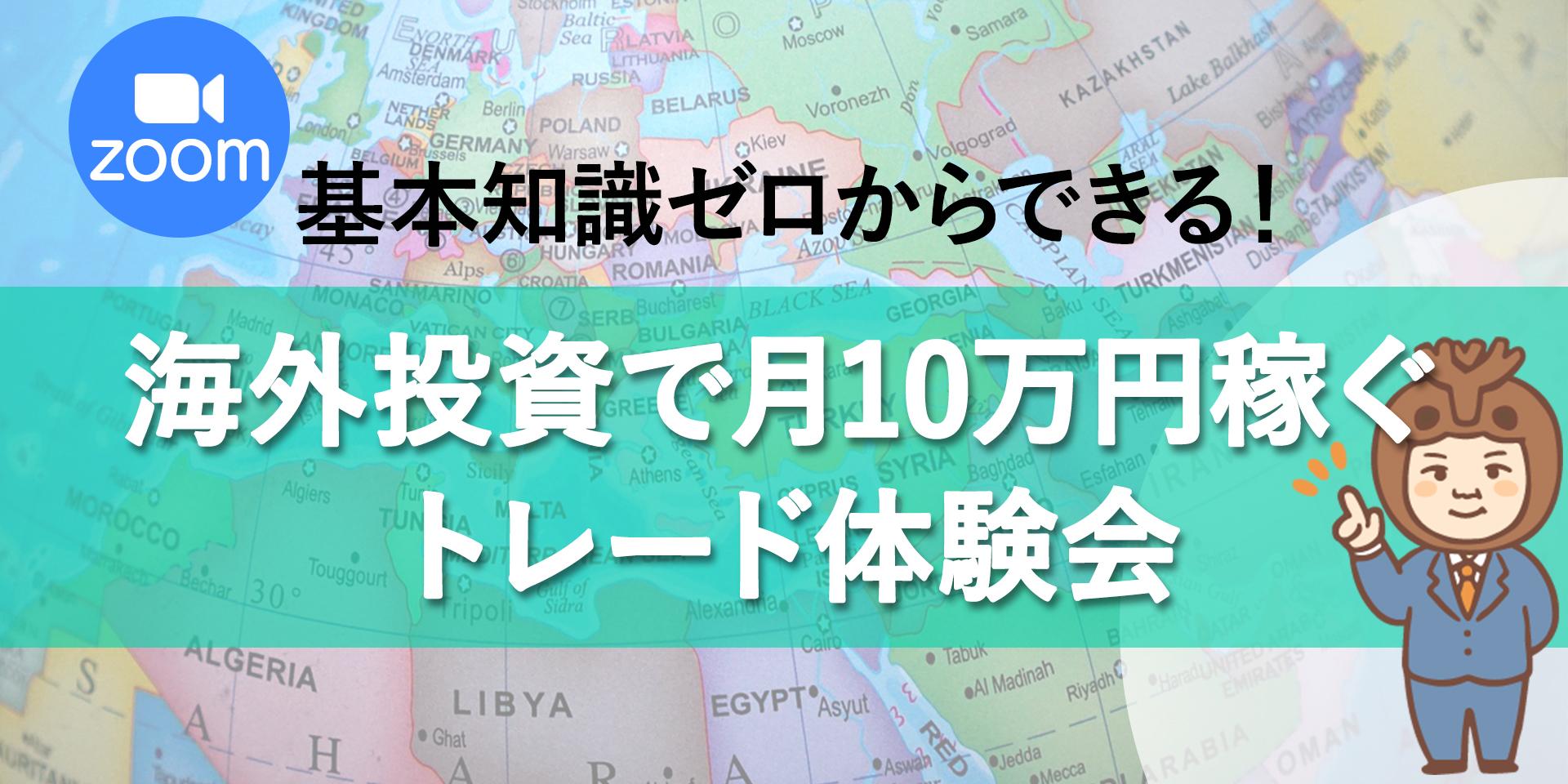 CFD月10万円zoom