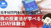 【無料オンライン】元手50万円を1年で6倍にした株の投資法が学べる1DAY体験会〔2021年5月2日開催〕