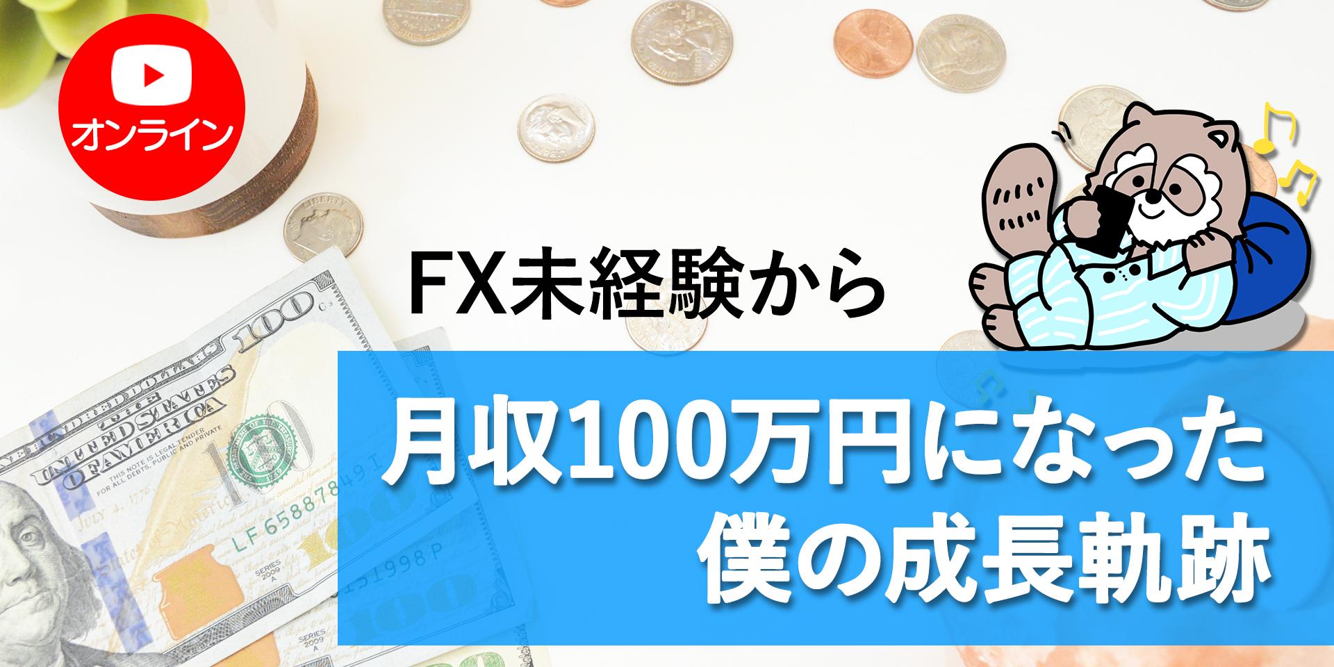 FX100万成長軌跡オンライン