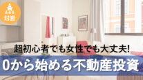 【無料】超初心者でも女性でも大丈夫!0から始める不動産投資〔2021年5月5日開催〕