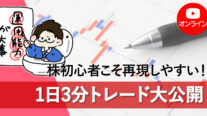 【無料オンライン】株初心者こそ再現しやすい!1日3分トレード大公開〔2021年5月9日開催〕