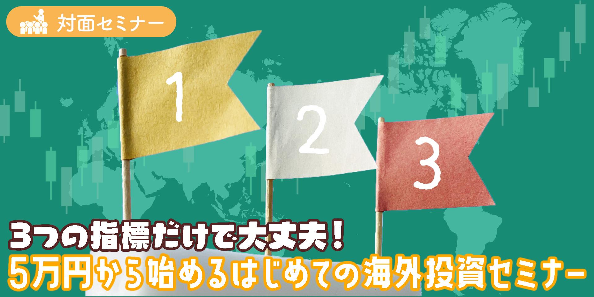 CFD5万円対面