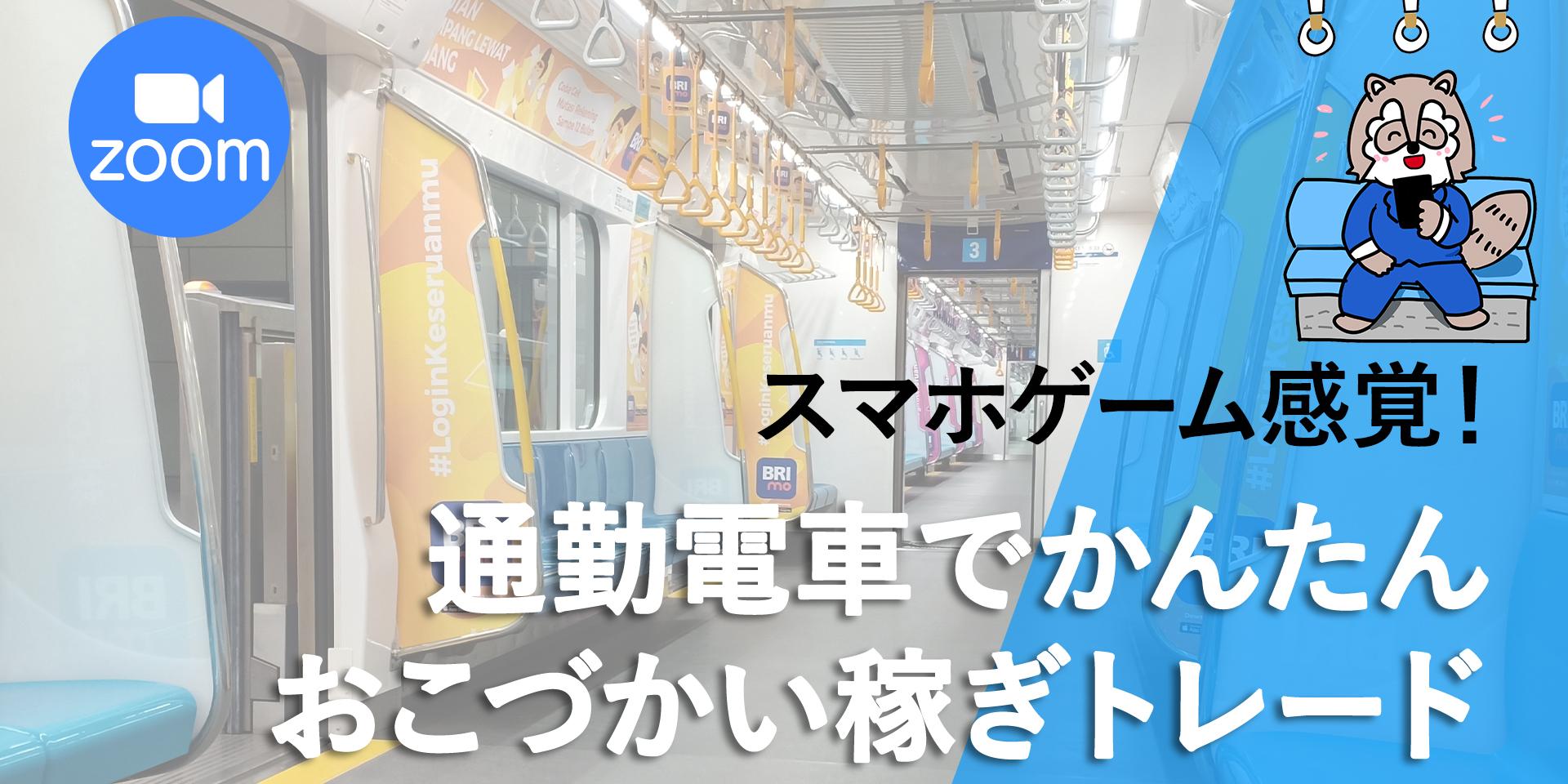 FXスマホ通勤電車zoom
