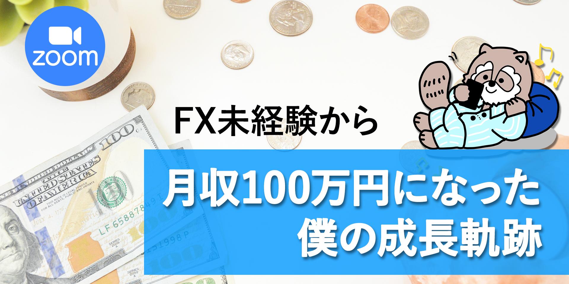 FX100万成長軌跡zoom