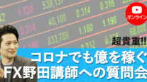 【無料オンライン】超貴重!!コロナでも億を稼ぐFX野田講師への質問会〔2021年5月30日開催〕
