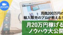 【無料オンライン】月商200万円の輸入販売実践者が教える月20万円稼げるリサーチ体験会〔2021年5月9日開催〕