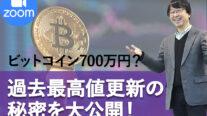 【無料オンライン】ビットコイン700万円?過去最高値更新の秘密を大公開!〔2021年5月21日開催〕