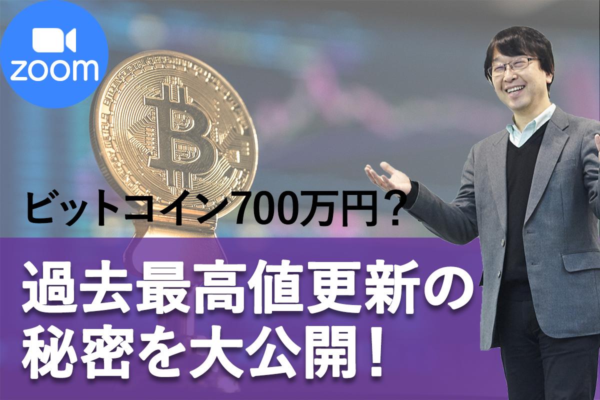 ビットコイン700万