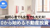 【無料オンライン】超初心者でも女性でも大丈夫!0から始める不動産投資〔2021年5月5日開催〕