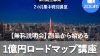 【無料説明会】副業から始める1億円ロードマップ講座〔2021年5月22日開催〕