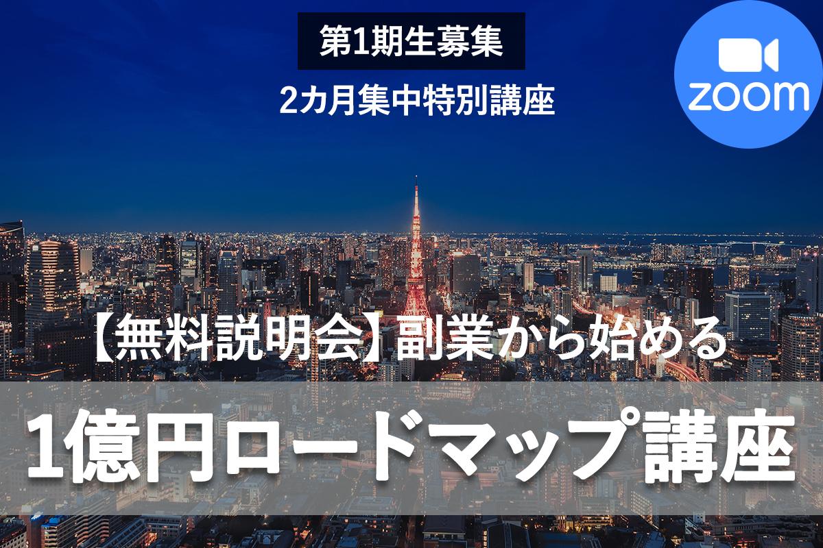 1億円ロードマップ_zoom