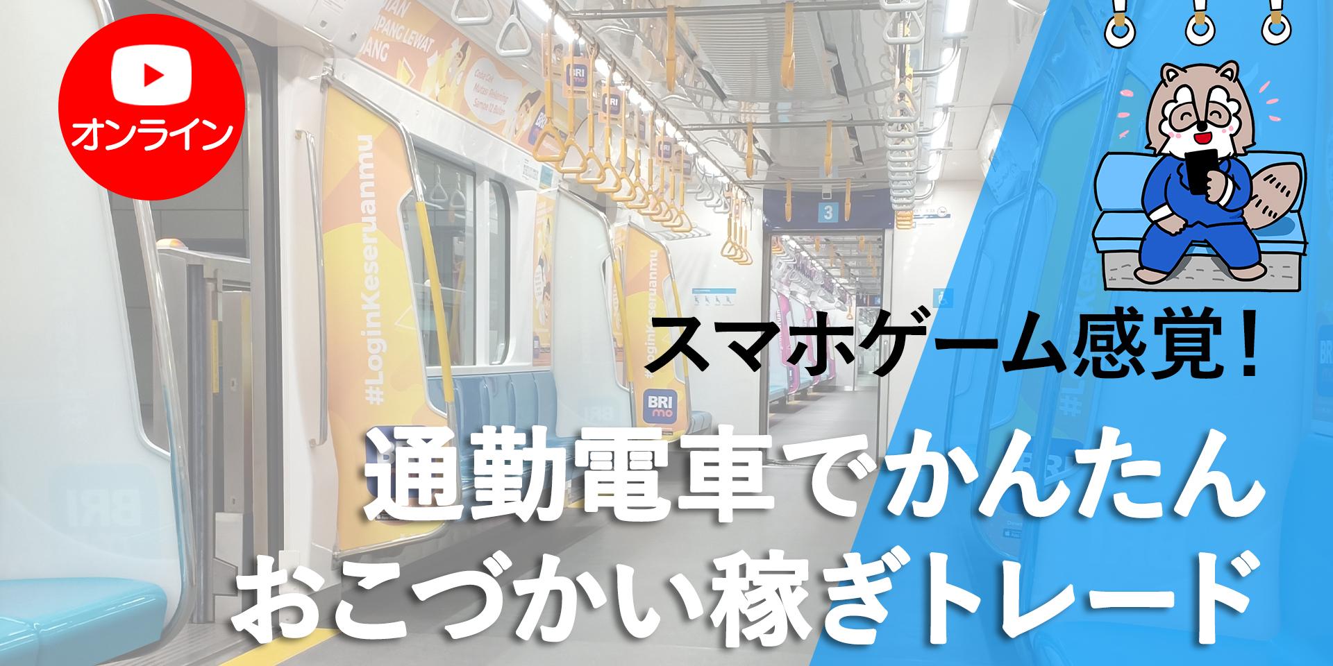 FXスマホ通勤電車オンライン