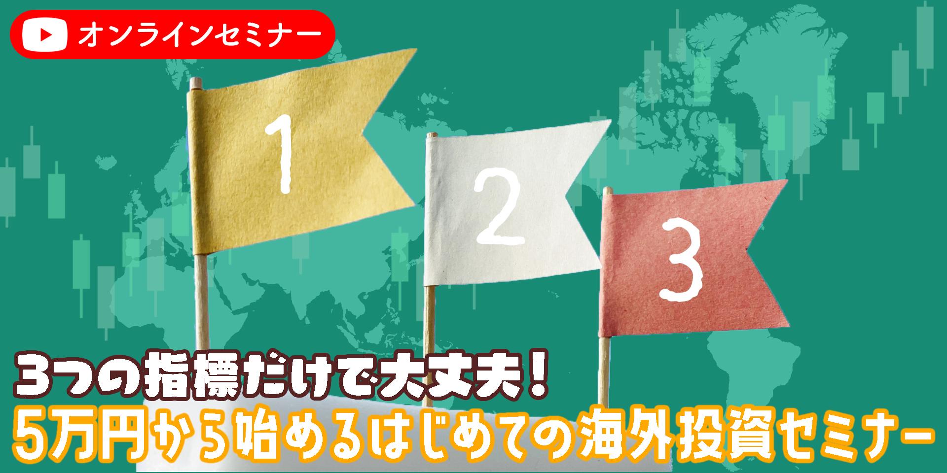 CFD5万円オンライン