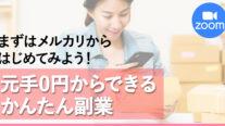 【無料オンライン】まずはメルカリからはじめてみよう!元手0円からできるかんたん副業〔2021年5月3日開催〕