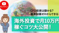 【無料オンライン】CFDは儲かる?基本知識ゼロから月10万円稼ぐコツ大公開!〔2021年5月9日開催〕