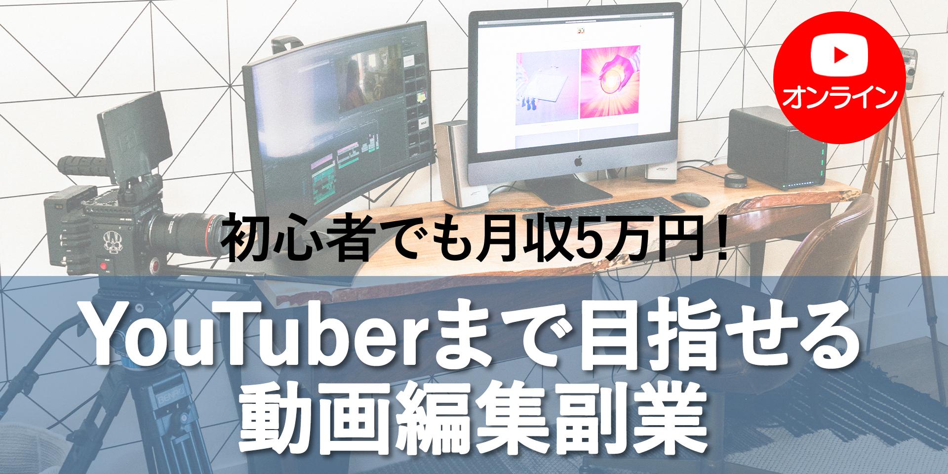 動画編集オンライン