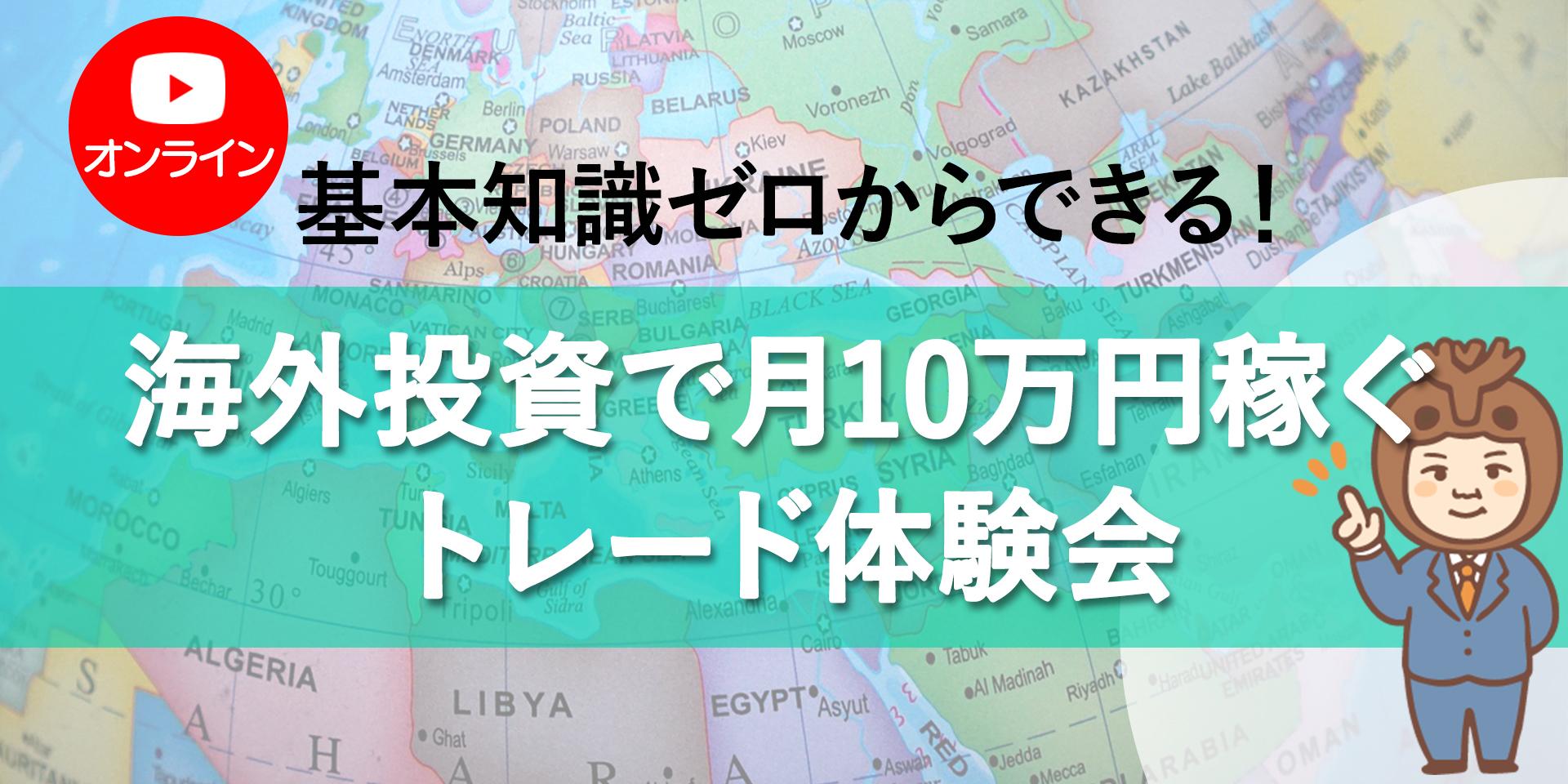 CFD月10万円オンライン