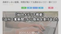【Webメディア掲載】『日刊工業新聞』から取材を受けました