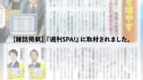 【雑誌掲載】『週刊SPA!』に取材されました。