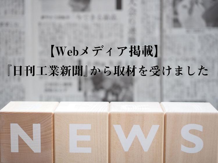 WEBメディア掲載「日刊工業新聞」