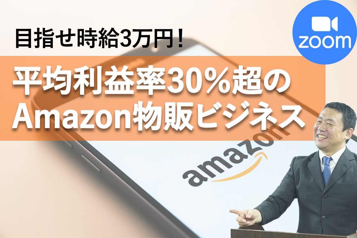 Amazon物販ビジネス