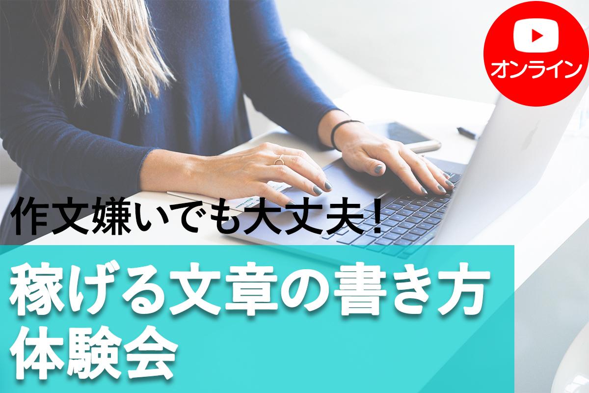 稼げる文章の書き方_online